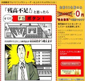 山田克己氏のF5ツール