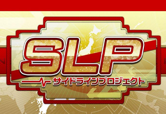 寺田正信氏のサイドラインプロジェクト(SLP)