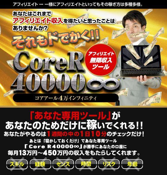 宮田優一氏のCoreR40000∞(コアアール4万インフィニティ)