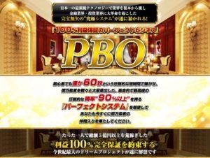 加藤龍馬氏のパーフェクトビジネス【PBO】