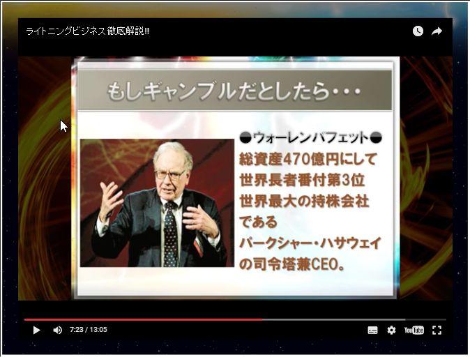 比嘉勇二氏が用意した、ウォーレン・バフェット氏の画像