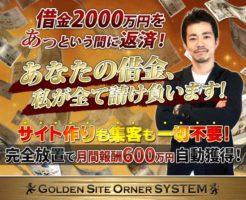 川越守明氏のGSOシステム