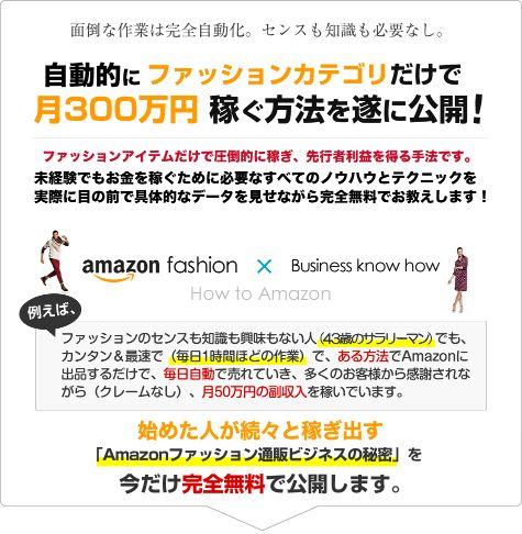 Amazonファッション通販ビジネス