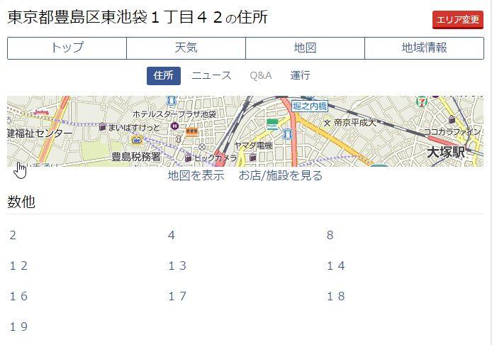 goo地図で調べた結果