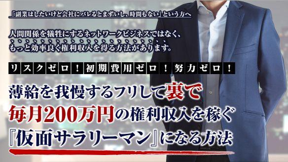 藤田智則氏の仮面サラリーマンになる方法