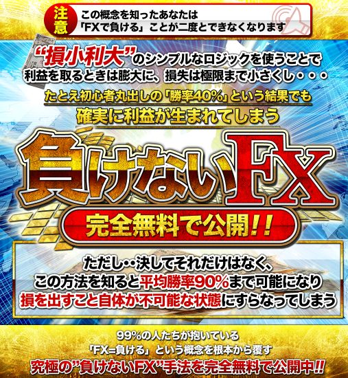 鍋倉正博氏の負けないFX(ライフアビリティ)