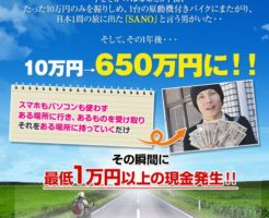 SANO氏(夏目五郎)の日本1周しながら650万を稼いだビジネス