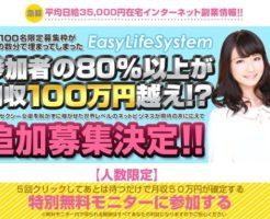 豆生田司氏のEasyLifeSystem(イージーライフシステム)