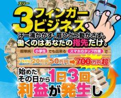 岩本圭介氏の3フィンガービジネス