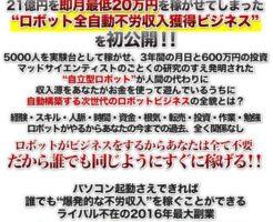 正木漱一氏のロボット全自動不労収入獲得ビジネス(ペティ)