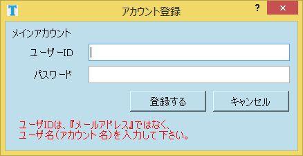 フォローボンバーⅡのアカウント登録画面