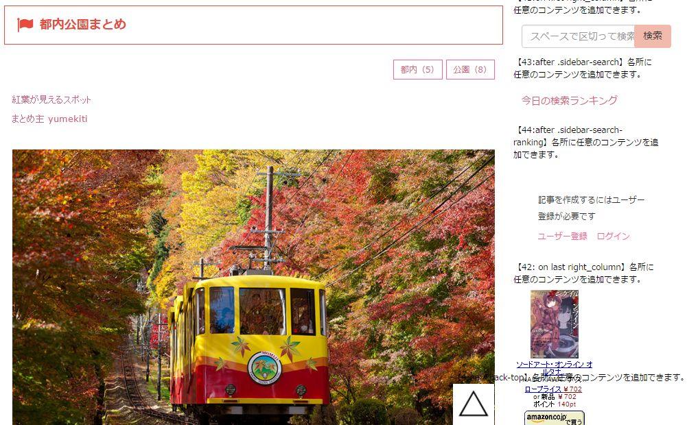 上原氏が作成した「紅葉 公園」に関するページ