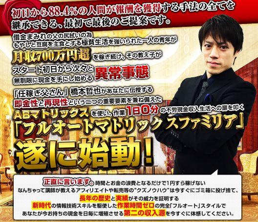 橋本哲也氏のFMF(フルオート マトリックス ファミリア)