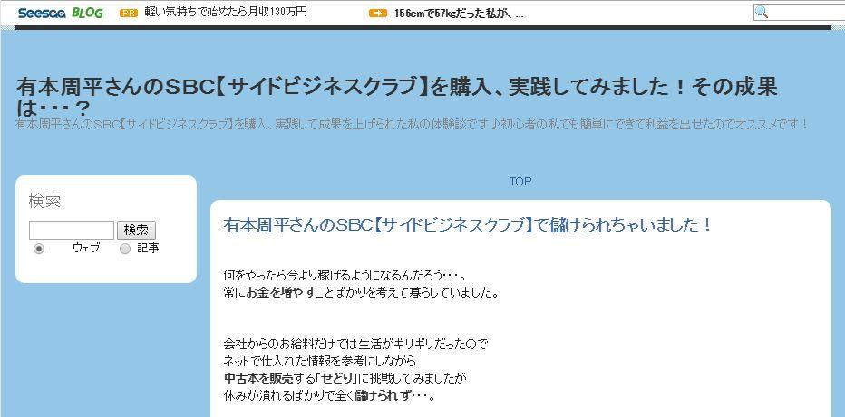 SBCのステマブログ