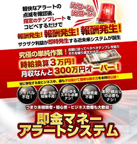 勝山翔太郎氏の即金マネーアラートシステム