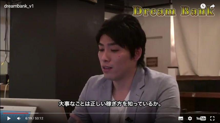 ドリームバンクGHBの紹介動画内での稲垣氏