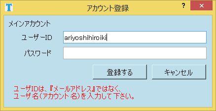 有吉氏のアカウントを登録