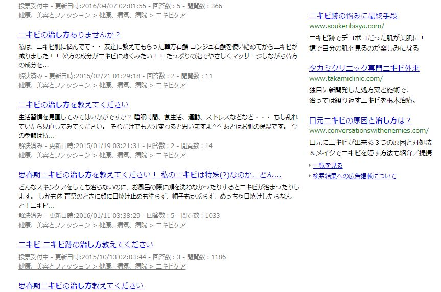 「ニキビ 治し方」の検索結果2