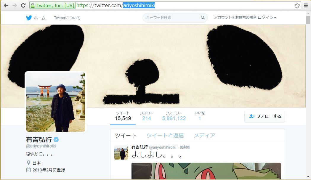 有吉弘行氏のツイッター