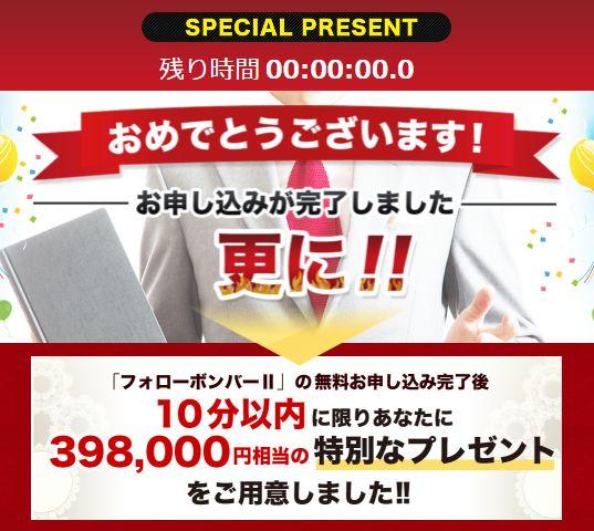 畑岡宏光氏の約40万円相当のプレゼント