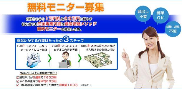 奥谷隆一氏(りう)の1万円を23万にする資産増殖メソッド