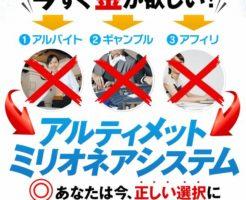 阿部ひろし氏のアルティメットミリオネアシステム