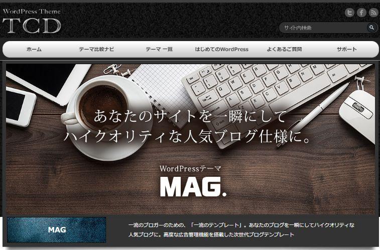 株式会社デザインプラスのテンプレート「MAG」