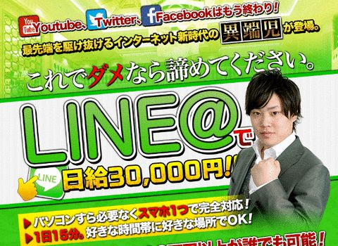 加藤明氏のLINE@ビジネス
