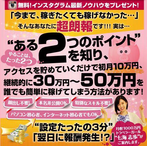 七海志歩氏のアクセス貯金箱