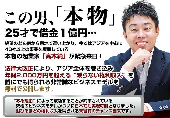 高木純氏のバブルビジネス