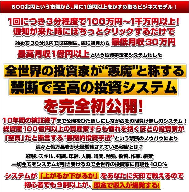 長谷川潤氏の悪魔的投資「エンジェルシステム」