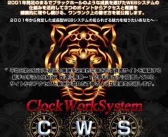 大橋慎也氏のCWS
