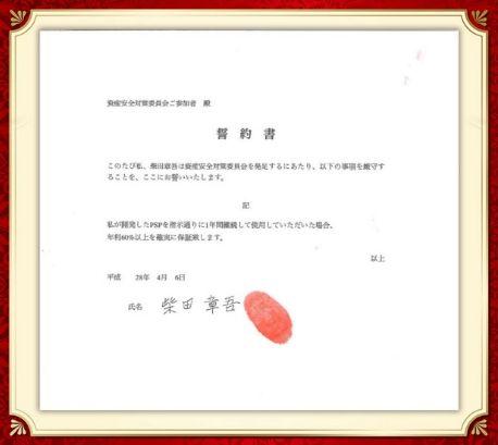 柴田章吾氏の誓約書
