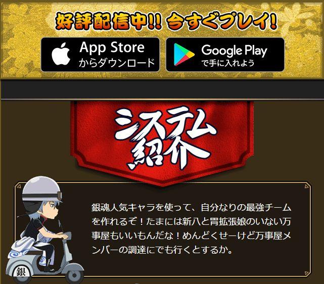 銀魂 かぶき町大活劇の公式サイト