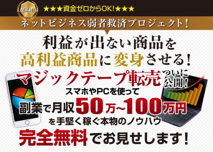 小倉ひろき氏のマジックテープ転売