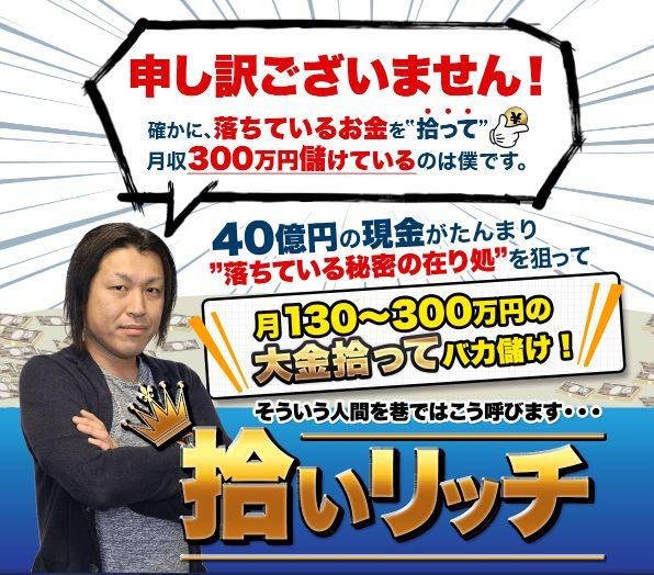 島田真司氏の拾いリッチ