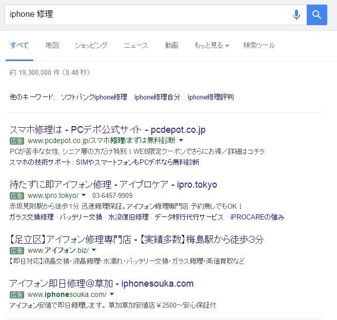 「iPhone 修理」の検索結果