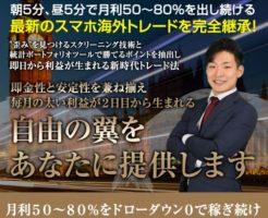 中島裕翔氏の海外スマホ投資法