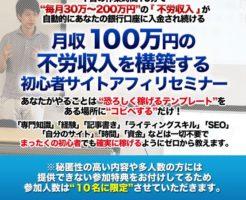 五十嵐孝則氏の初心者サイトアフィリセミナー