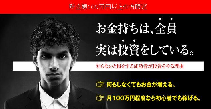 松木奈々子氏のビスケット貯金