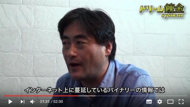 小沢正義氏のバイナリーオプションの否定の仕方