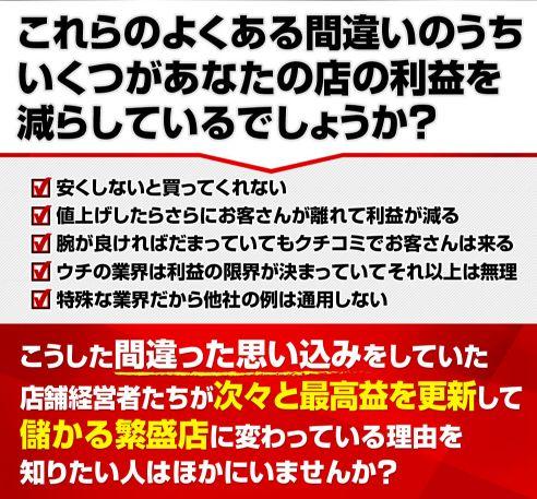 増田拓保氏のマスダップ