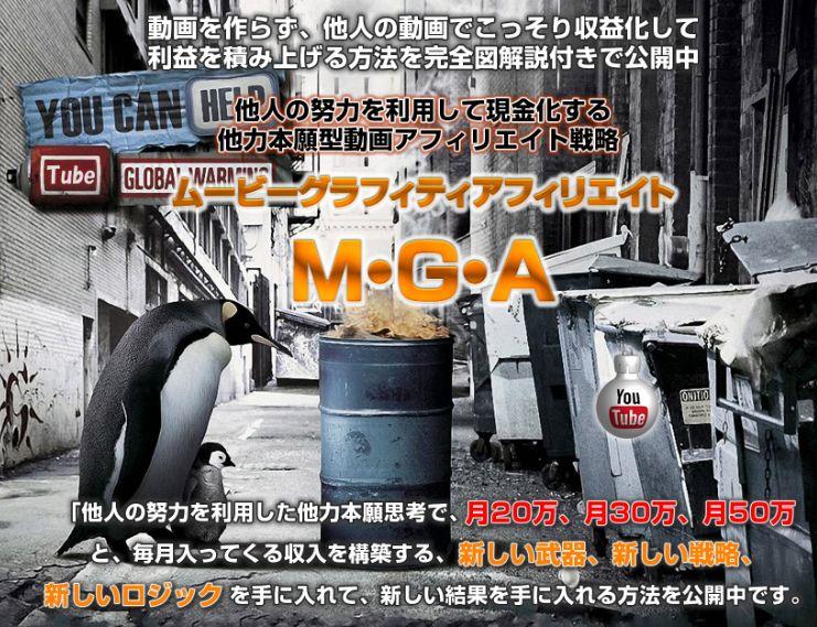 白川渉氏のMGA(ムービーグラフィティアフィリエイト)