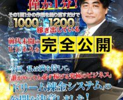 小沢正義氏のドリーム練金システム(DRS)