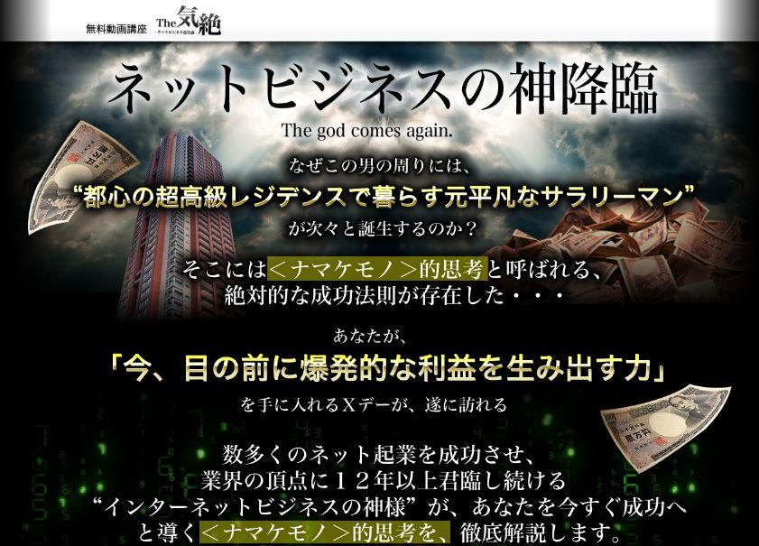 石田健氏の「THE気絶」ネットビジネス進化論