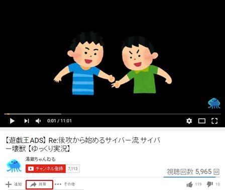 youtubeの共有機能