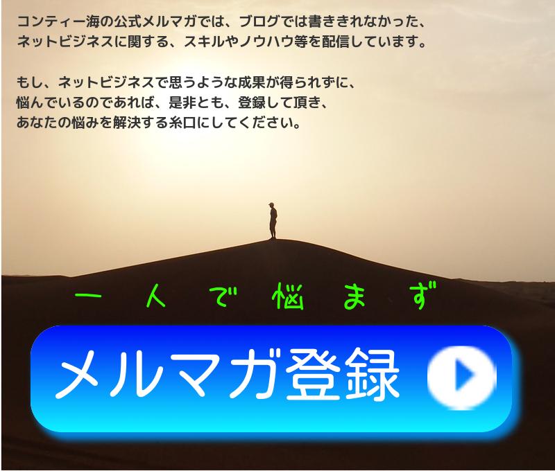 メルマガ登録(トップ用)