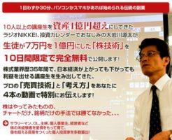 大岩川源太氏の源太式カレンダー投資法