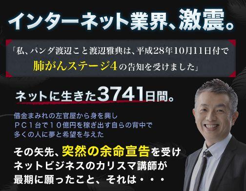 蝶乃舞氏とパンダ渡辺氏のドリーマーズプロジェクト