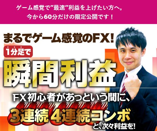 FX-Katsu(カツ)氏の秒速スキャルFX
